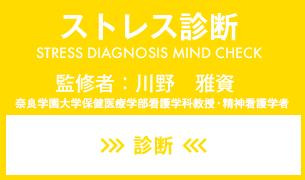 ストレス診断