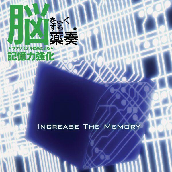 記憶力強化